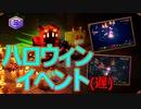 【実況】マイクラダンジョンズを最高難易度で駆け回る その20(ハロウィンイベント1&2)