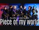 【寮長で】Peace of my world コスプレで踊ってみた 【オリジナル振付】