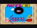 【星のカービィ64】クリスタルを求めて星々を巡り妖精の星を救え!part2【実況プレイ】