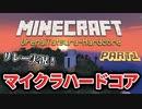 【Minecraft】あまり仲良くない人達でハードコアする【リレー実況】#1
