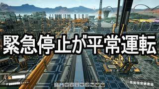 【Satisfactory】ありきたりな惑星工場#61