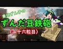 【WoT】東北ずん子のずんだ豆鉄砲(二十六粒目)