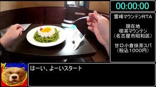 【RTA】喫茶マウンテン攻略(夏山)