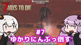 【7 Days to Die】[α19] ゆかりにんぶっ倒