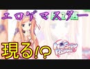 【Nursery Rhyme】エロゲマスターの攻略法がヤバい!?#9【実況】