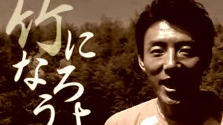 Shuzo Bam-boo revival