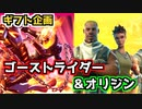 【Fortnite】ゴーストライダー&オリジンセットギフト企画
