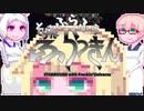 【Starbound:FU】そらさんとふらふらふらっきん#9