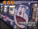 1998年 青春18きっぷの旅大体日本一周3日目 新潟→函館