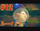 #12【ピクミン3】前作主人公登場!SEED展開か!?(ゲーム実況)