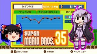 【ゆっくり&ゆかり】マリオブラザーズ35 part17
