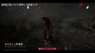 【Dead by Daylight】楽しく遊ぼう!(10)