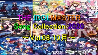 THE IDOLM@STER Song Collection 2020 ~V
