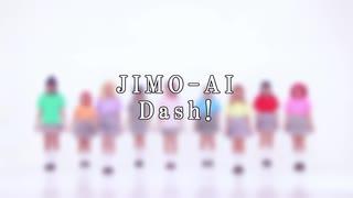 【あくありうむ!】JIMO-AI Dash! 勢いで