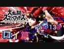 【実況】大乱闘スマッシュブラザーズSPECIALやろうぜ! その133 オンライン対戦篇69ッ!