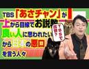 #845 TBS「あさチャン」が上から目線でお説教。良い人に思われたいから日本の悪口を言う人々|みやわきチャンネル(仮)#985Restart845
