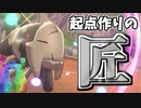 【実況】ポケモン剣盾 冠の雪原でたわむれる 起点作りの匠「ジーランス」