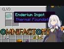 【Minecraft】あかりよろず工場 with GregTech C.E. #36【VOICEROID実況】