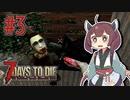 【7 Days to Die】魔法少女きりたんの世紀末牧場物語#3