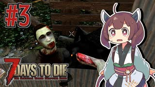 【7 Days to Die】魔法少女きりたんの世紀