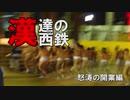 【鉄道ヒストリアル】第6話_漢達の西鉄_怒涛の開業編【迷列車十一年祭】