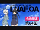 LNAF.OA第65回【その2】ラジオワールドウィッチーズ