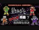 switch版「星をみるひと」リベンジ長時間生放送! 再録part7