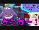 【ポケモン対戦記】『どっちのゲンガーショー』【フォロワーセレクト編#3】
