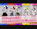 【chiWawa】ルカルカ★ナイトフィーバー【2周年!】