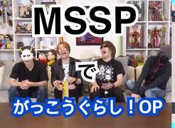 【MAD】【MSSP】ふ・れ・ん・ど・し・た・