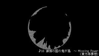 東方夏淫夢 自作音MAD集10
