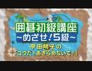 甲田明子の囲碁初級講座「コウだ! あきらめないで!」#3 ~めざせ!5級~ 譲ってはいけないコウと譲って良いコウ