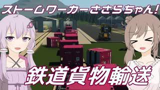 【Stormworks】鉄道貨物輸送するよ!後編