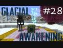 氷河をMODで開拓するマインクラフトPart28【GlacialAwakening】