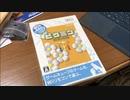 【Wii】令和だけど初代ピクミン実況する【part1】