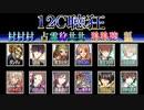 こんな人狼ゲームのお話【15】-配役12C聴狂