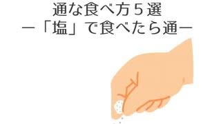 亀井勇樹が選ぶ「塩」で食べる通な食べ物
