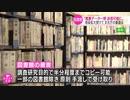 図書館の蔵書データの一部 利用者に送信へ 文化庁 審議会