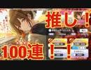 【シャニマス】限定千雪100連、引きますねぇ!!!
