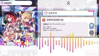 【シャニマス】学祭革命夜明け前(Game siz