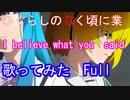 【歌ってみた】ひぐらしのなく頃に業op/亜咲花/Full