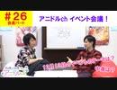 【会員限定版】第26話「アニドルch イベント会議!」(寺島惇...