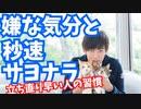 嫌な気分から秒速復帰【シチュエーション・セレクション】を解説