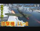 【War Thunder海軍】こっちの海戦の時間だ Part175【生声実況・ソ連海軍】