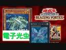 【遊戯王ADS】電子光虫-レジストライダー【DIGITAL BUG】