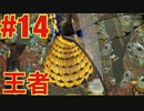 #14【ピクミン3】ボスを倒して窮地を救え!!!(ゲーム実況)