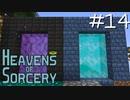 魔術で異世界を巡るスカイブロックPart14【Heavens of Sorcery】