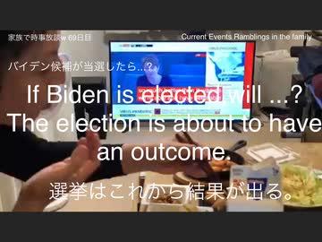『家族で時事放談w 69日目 バイデン候補が当選したら...? 選挙はこれから結果が出る。』のサムネイル