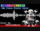 【三層立体音響】SHANGHAIVANIA [We Finna Stain] Cover 立体音響&高音質
