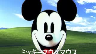 ミッキーマウスマウス